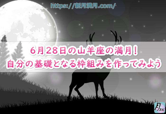 6月28日の山羊座の満月!自分の中の基礎となる枠組みを作ってみよう
