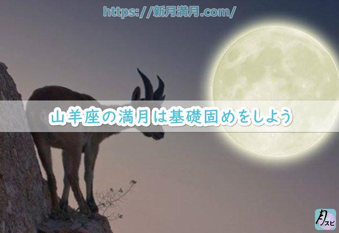 山羊座の満月は基礎固めをしよう