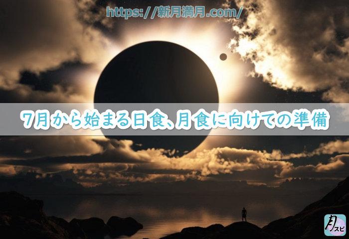 7月から始まる日食、月食に向けての準備