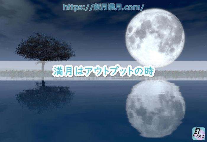 満月はアウトプットの時
