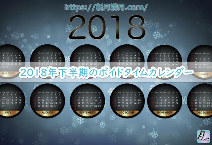 2018年下半期のボイドタイムカレンダー