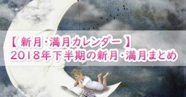 【新月満月カレンダー】2018年下半期の新月・満月まとめ