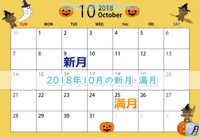 2018年10月の新月・満月