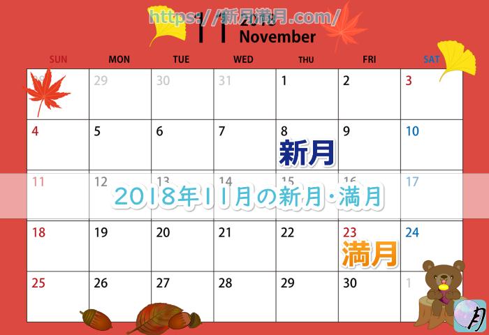 2018年11月の新月・満月