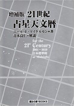21世紀占星天文暦