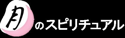 月のスピリチュアルヘッダーロゴ