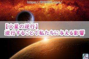 【火星の逆行】火星が逆行することで私たちに与える影響とは!?