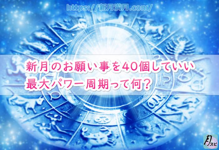 【最大パワー周期】新月のお願い事を40個していい最大パワー周期って何?