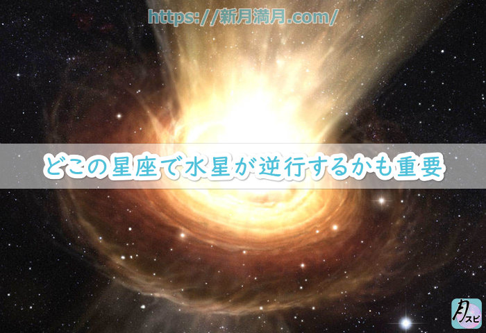 どこの星座で水星が逆行するかも重要