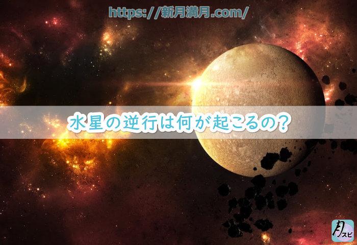 水星の逆行ってどんな事が起こるの?