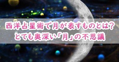 西洋占星術で月が表すものっていったい何なの?とても奥深い「月」の不思議
