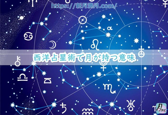 西洋占星術で月が持つ意味
