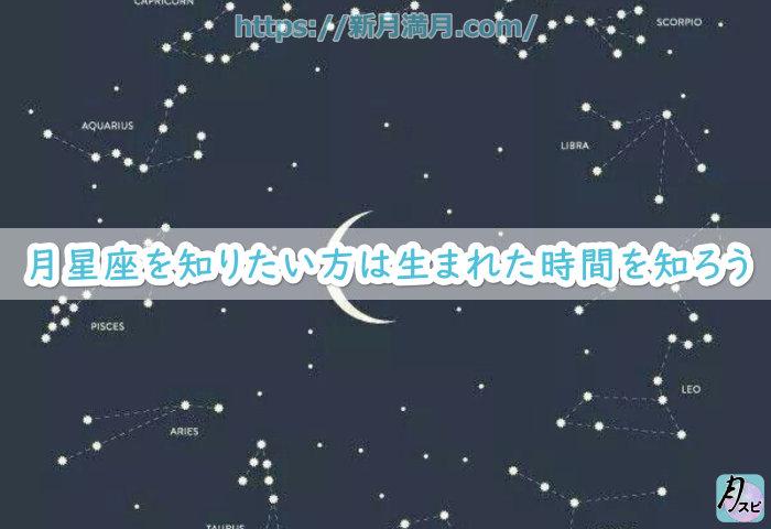 月星座を知りたい方は生まれた時間を知ろう