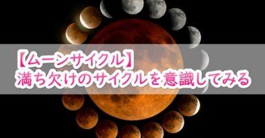 【ムーンサイクル】月の満ち欠けのサイクルをまずは意識してみよう