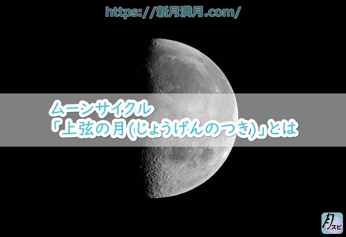 ムーンサイクル「上弦の月(じょうげんのつき)」とは