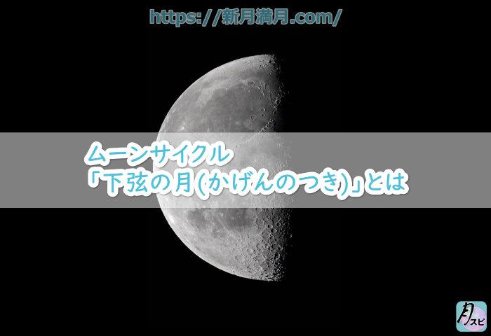 ムーンサイクル「下弦の月(かげんのつき)」とは