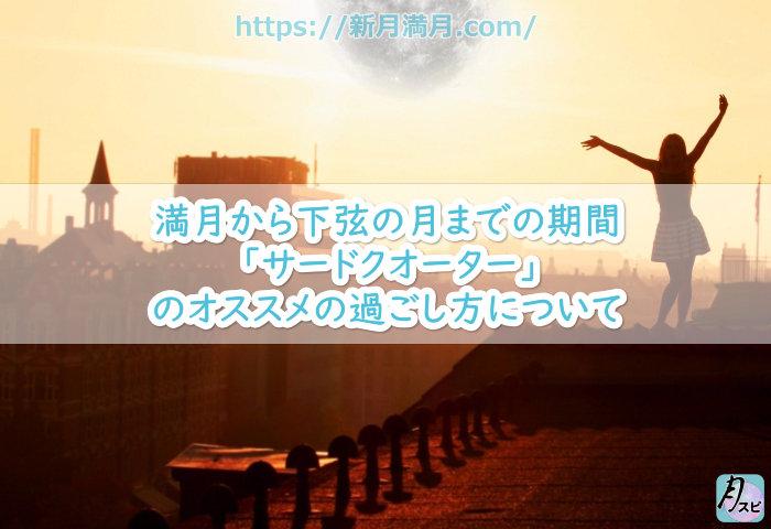 下弦の月から新月までの期間「フォースクオーター」