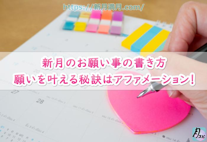 新月のお願い事を叶える秘訣はアファメーションにあり!新月のお願い事の書き方