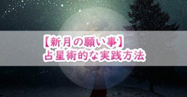 【新月の願い事】占星術的に見る新月のお願い事の実践方法