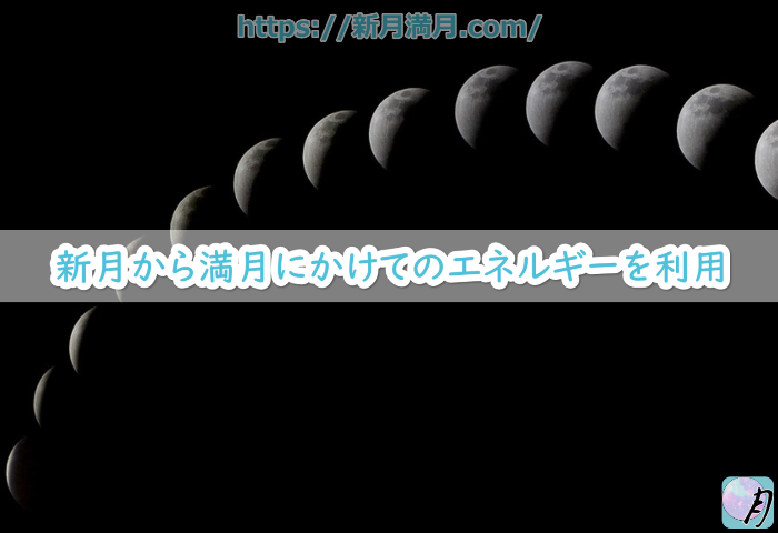 新月から満月にかけてのエネルギーを利用