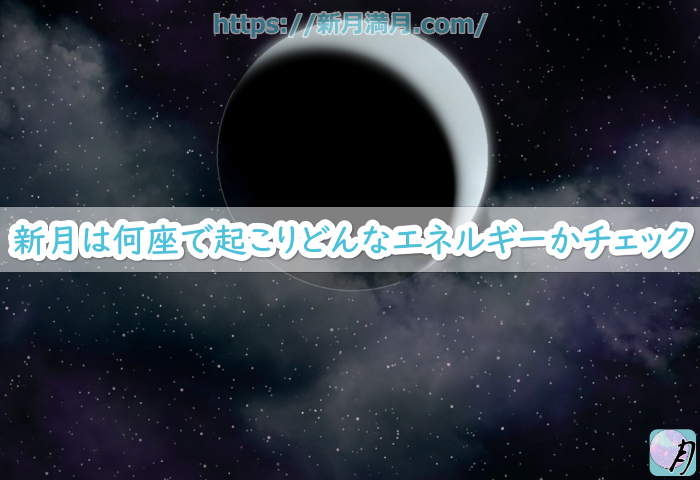 新月は何座で起こりどんなエネルギーがあるのかチェックしよう