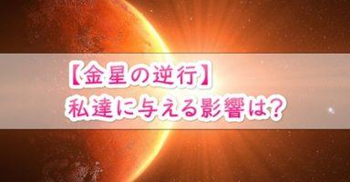 【金星の逆行】金星が逆行することによる私達に与える影響とは?