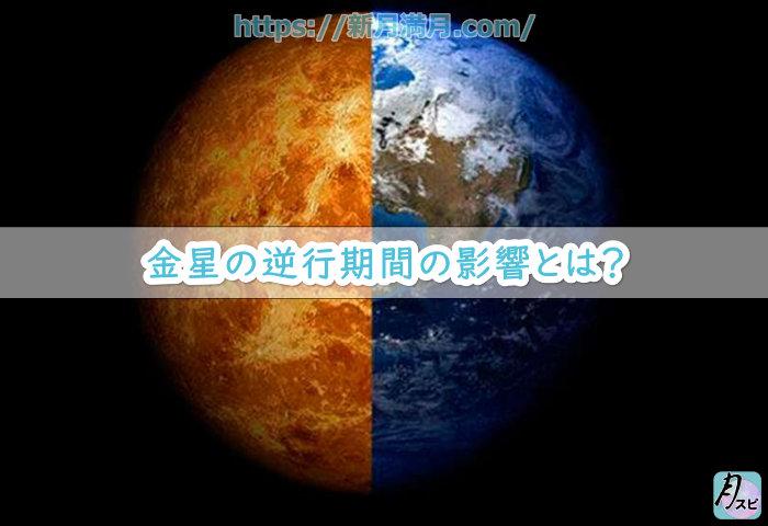 金星の逆行期間の影響とは?