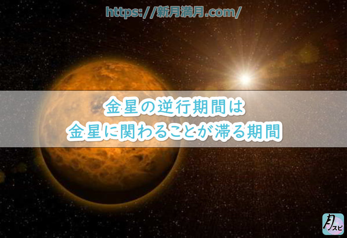 金星の逆行期間は金星に関わることが滞る期間