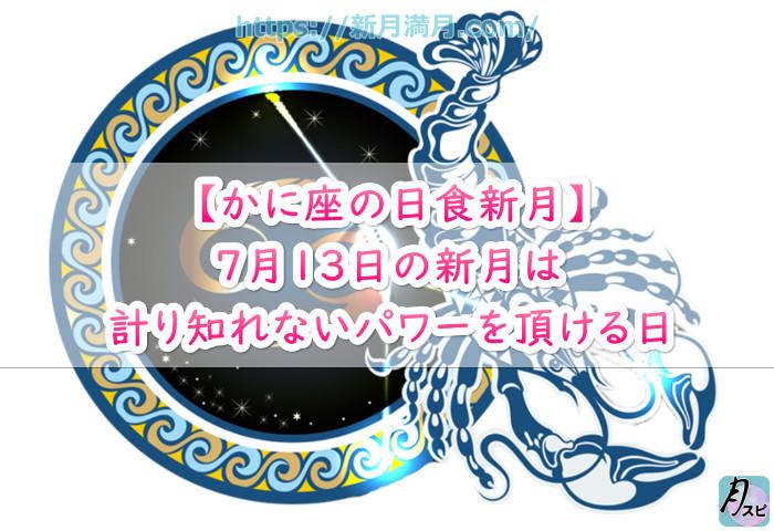 【かに座の日食新月】7月13日の新月は計り知れないパワーを頂ける日