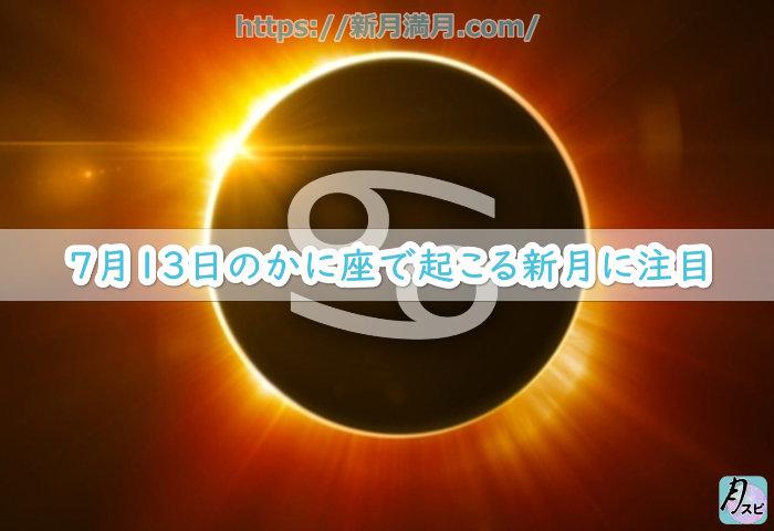 7月13日のかに座で起こる新月に注目