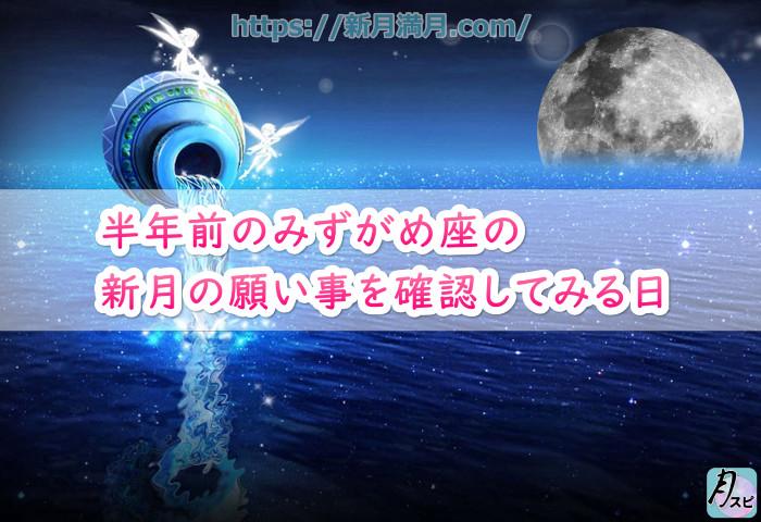みずがめ座の満月!半年前のみずがめ座の新月の願い事を確認してみる日
