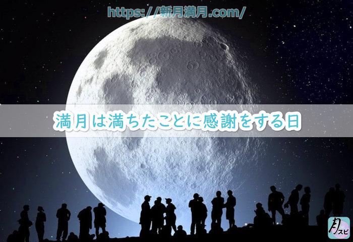 満月は満ちたことに感謝をする日