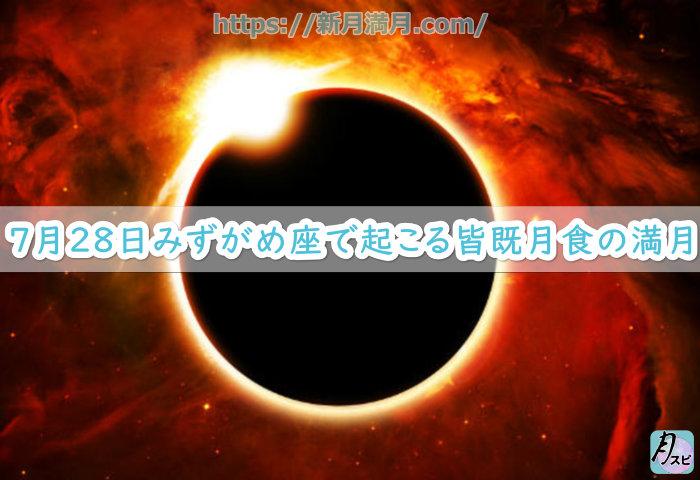 7月28日のみずがめ座で起こる皆既月食の満月