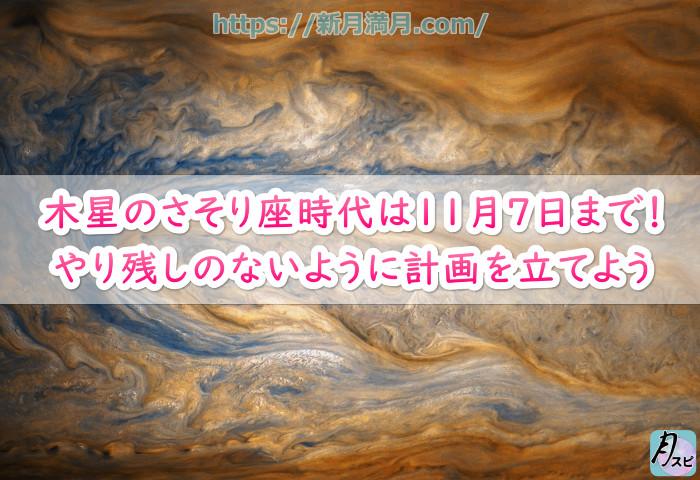 木星のさそり座時代は11月7日まで!やり残しのないように計画を立てよう