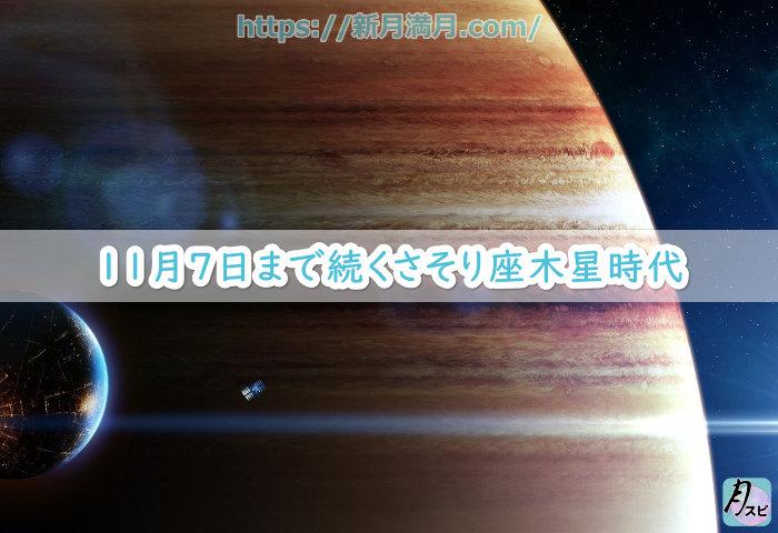 11月7日まで続くさそり座木星時代