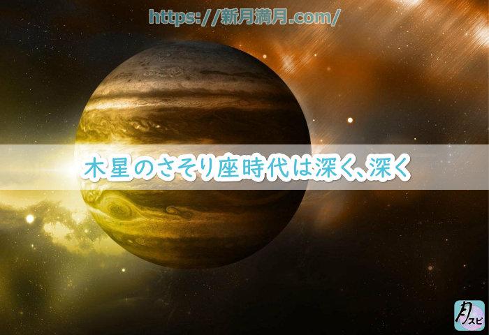 木星のさそり座時代は深く、深く