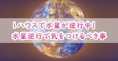 1ハウスで水星が逆行中!8月19日まで続く水星逆行で気をつけるべき事