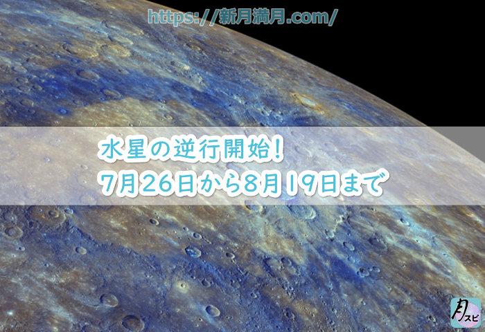 水星の逆行開始!7月26日から8月19日まで