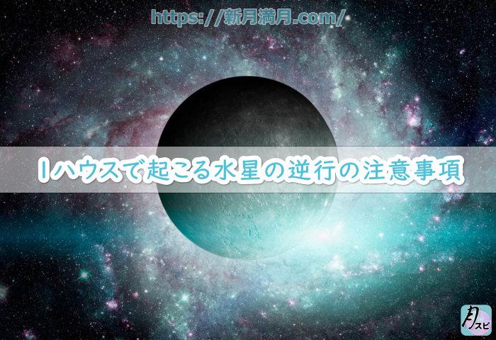 1ハウスで起こる水星の逆行の注意事項