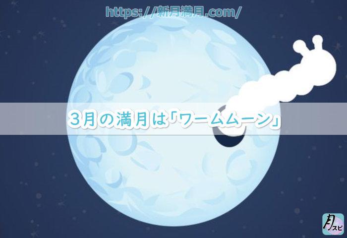 3月の満月は「ワームムーン」