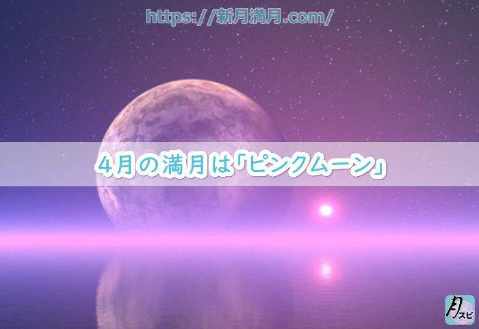 4月の満月は「ピンクムーン」