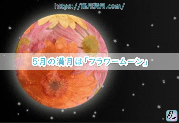 5月の満月は「フラワームーン」