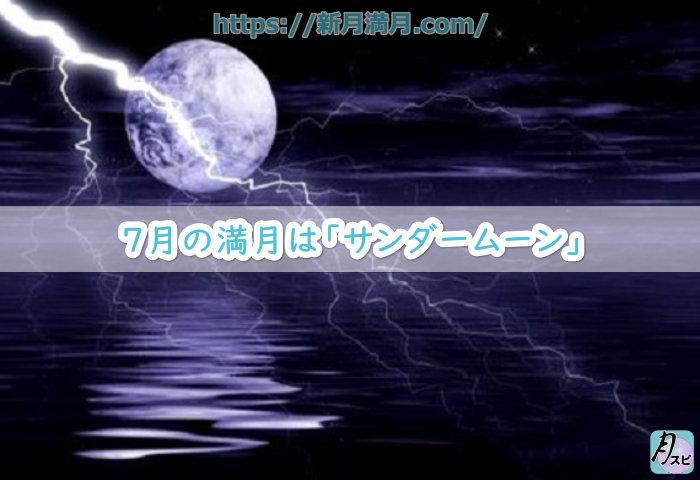 7月の満月は「サンダームーン」