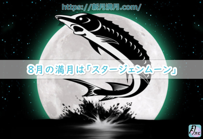 8月の満月は「スタージェンムーン」