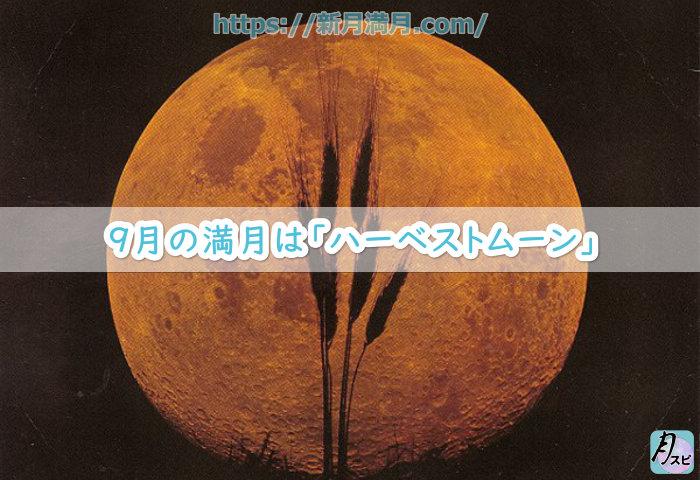 9月の満月は「ハーベストムーン」