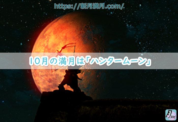 10月の満月は「ハンタームーン」