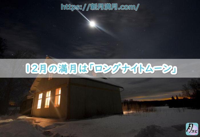 12月の満月は「ロングナイトムーン」
