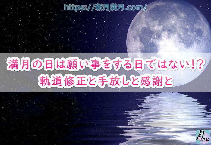 満月の日は願い事をする日ではありません!軌道修正と手放しと感謝と