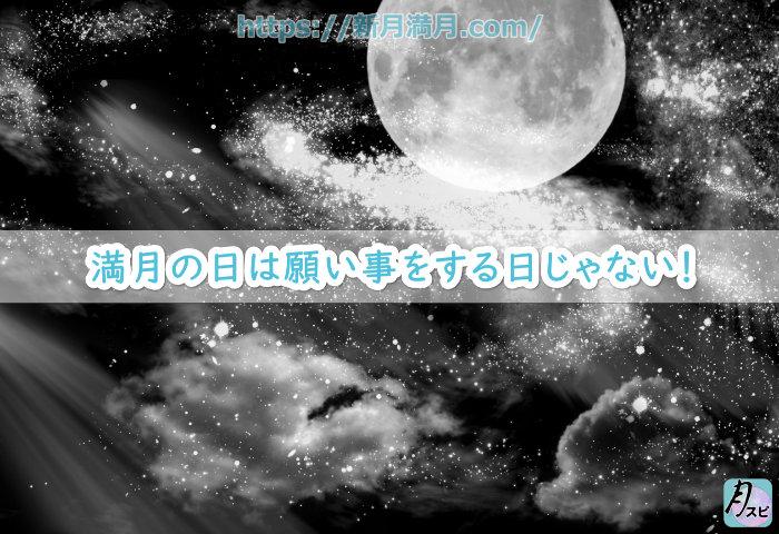 満月の日は願い事をする日じゃない!