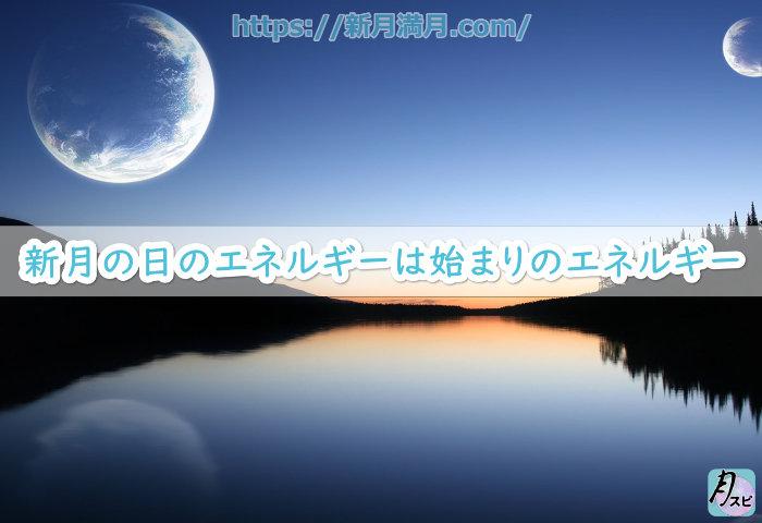 新月の日のエネルギーは始まりのエネルギー